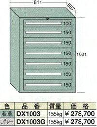 OS(大阪製罐):デラックスキャビネット 7段 DX1003