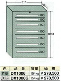OS(大阪製罐):デラックスキャビネット 7段 DX1006