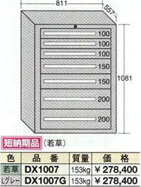 OS(大阪製罐):デラックスキャビネット(ライトグレー) 7段 DX1007G