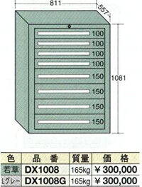 OS(大阪製罐):デラックスキャビネット 8段 DX1008