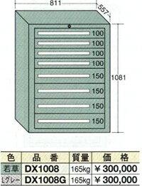 OS(大阪製罐):デラックスキャビネット(ライトグレー) 8段 DX1008G