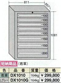 OS(大阪製罐):デラックスキャビネット 8段 DX1010