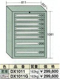 OS(大阪製罐):デラックスキャビネット(ライトグレー) 8段 DX1011G