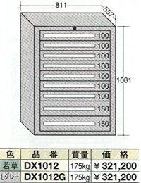 OS(大阪製罐):デラックスキャビネット(ライトグレー) 9段 DX1012G