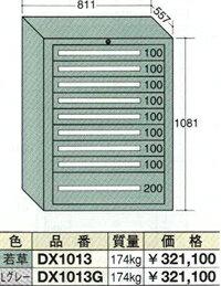 OS(大阪製罐):デラックスキャビネット 9段 DX1013