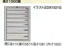 OS(大阪製罐):デラックスキャビネット 10段 DX1024