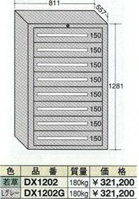 OS(大阪製罐):デラックスキャビネット 8段 DX1202