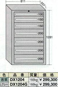 OS(大阪製罐):デラックスキャビネット(ライトグレー) 7段 DX1204G