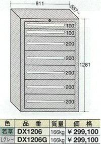 OS(大阪製罐):デラックスキャビネット(ライトグレー) 7段 DX1206G