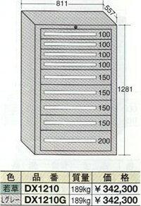 OS(大阪製罐):デラックスキャビネット 9段 DX1210