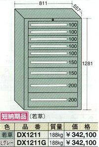 OS(大阪製罐):デラックスキャビネット 9段 DX1211