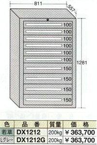 OS(大阪製罐):デラックスキャビネット(ライトグレー) 10段 DX1212G