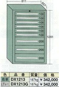 OS(大阪製罐):デラックスキャビネット 9段 DX1213
