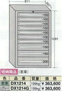 OS(大阪製罐):デラックスキャビネット(ライトグレー) 10段 DX1214G