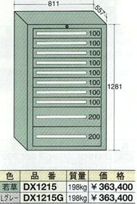 OS(大阪製罐):デラックスキャビネット 10段 DX1215