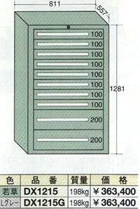 OS(大阪製罐):デラックスキャビネット(ライトグレー) 10段 DX1215G