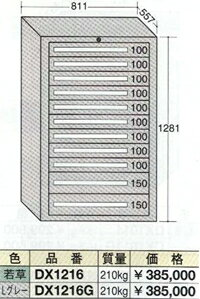 OS(大阪製罐):デラックスキャビネット(ライトグレー) 11段 DX1216G