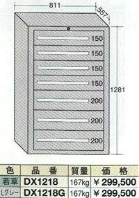 OS(大阪製罐):デラックスキャビネット 7段 DX1218