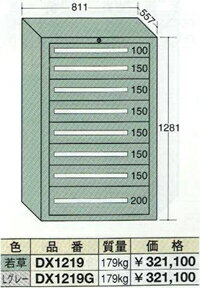 OS(大阪製罐):デラックスキャビネット(ライトグレー) 8段 DX1219G