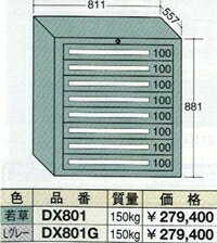 OS(大阪製罐):デラックスキャビネット 8段 DX801