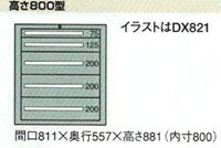 OS(大阪製罐):デラックスキャビネット DX824