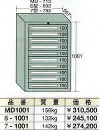 OS(大阪製罐):ミドルキャビネット 10段 MD1001