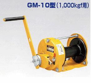 マックスプル工業:回転式ウインチ GM-10