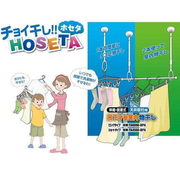 ハイロジック:TA6090-BPA 吊下げ室内物干し HOSETA 00096467 ×5セット