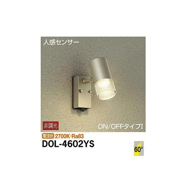 大光電機:人感センサー付アウトドアスポット DOL-4602YS