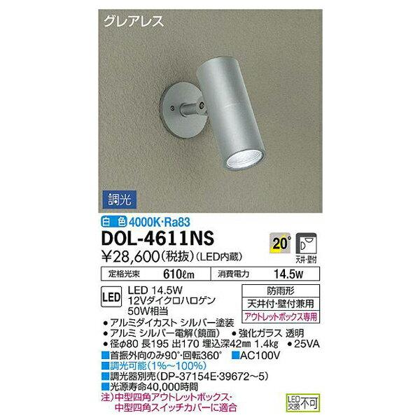 大光電機:アウトドアスポット DOL-4611NS