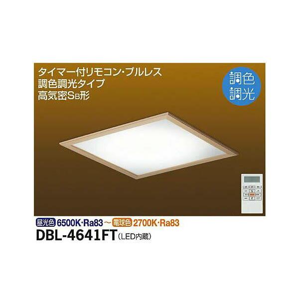 大光電機:埋込調色ベースライト DBL-4641FT