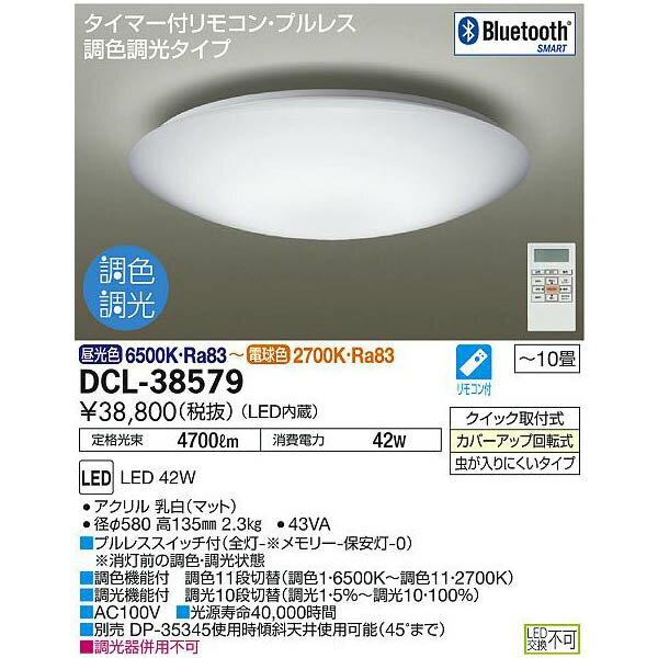 大光電機:調色シーリング DCL-38579