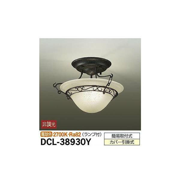 大光電機:シーリング DCL-38930Y