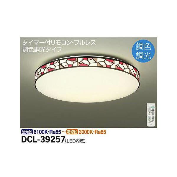 大光電機:調色シーリング DCL-39257