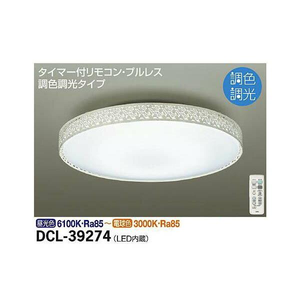 大光電機:調色シーリング DCL-39274