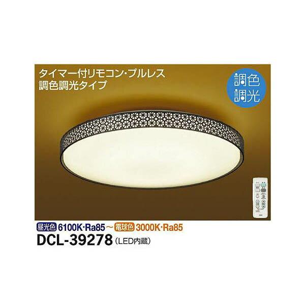 大光電機:和風調色シーリング DCL-39278