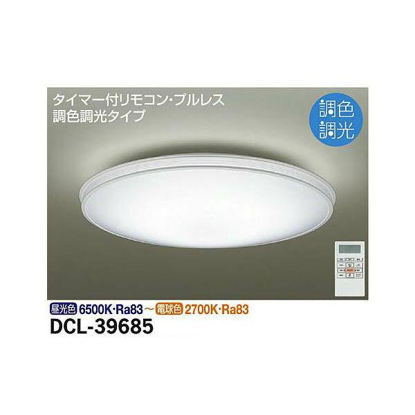 大光電機:調色シーリング DCL-39685