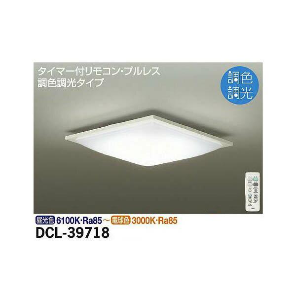 大光電機:調色シーリング DCL-39718
