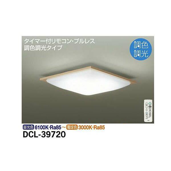 大光電機:調色シーリング DCL-39720