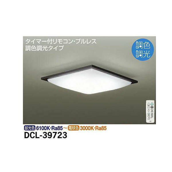 大光電機:調色シーリング DCL-39723
