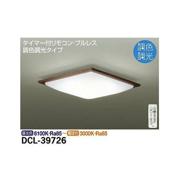 大光電機:調色シーリング DCL-39726
