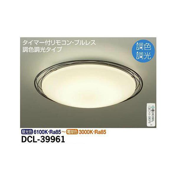 大光電機:調色シーリング DCL-39961