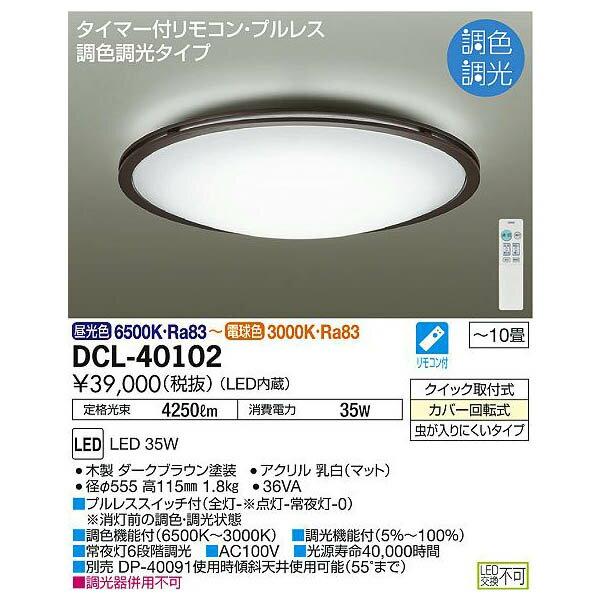 大光電機:調色シーリング DCL-40102