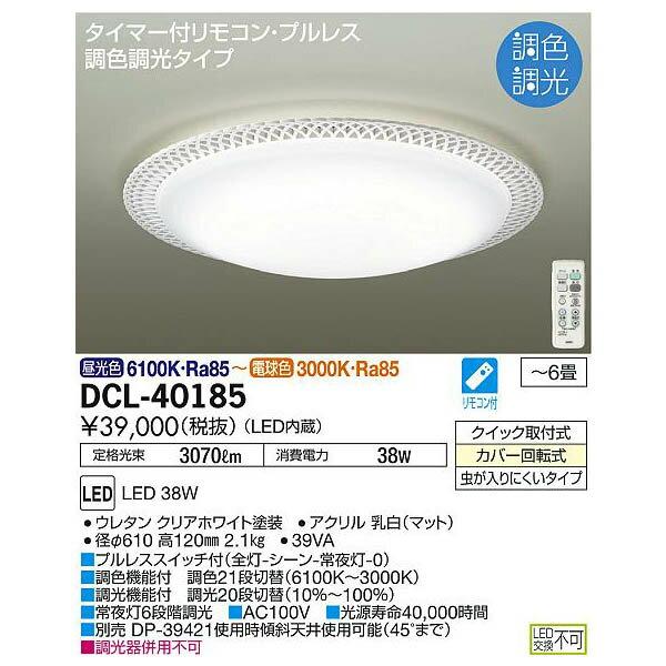 大光電機:調色シーリング DCL-40185