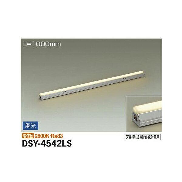 大光電機:間接照明用器具 DSY-4542LS