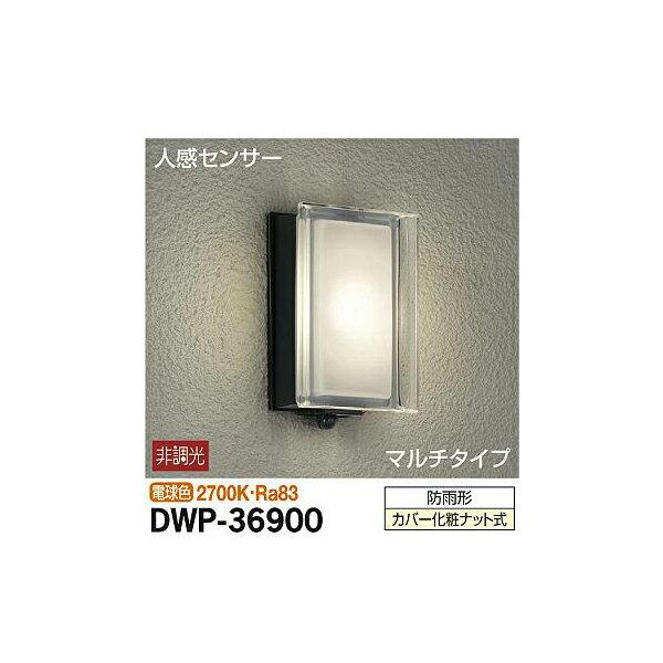 大光電機:人感センサー付アウトドアライト DWP-36900