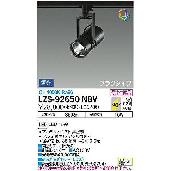 大光電機:LEDスポットライト LZS-92650NBV