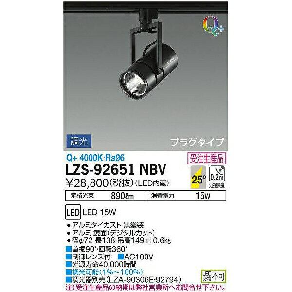 大光電機:LEDスポットライト LZS-92651NBV