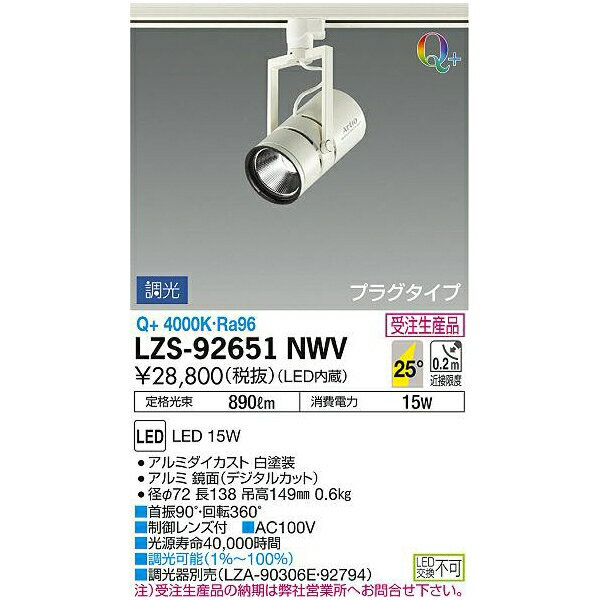 大光電機:LEDスポットライト LZS-92651NWV