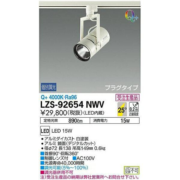大光電機:LEDスポットライト LZS-92654NWV